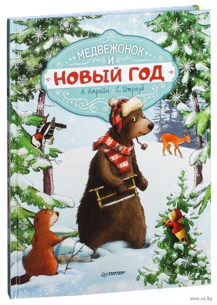 Медвежонок и Новый год — фото, картинка