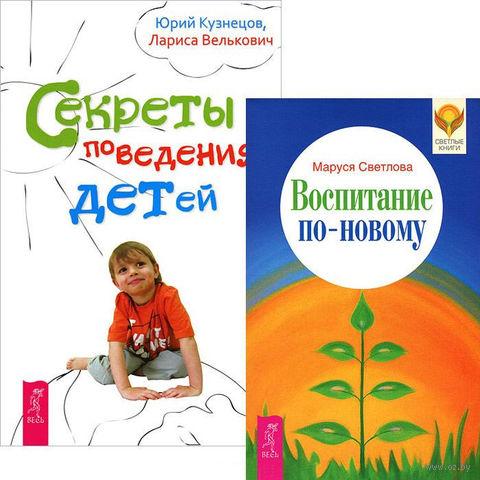 Воспитание по-новому. Секреты поведения детей (комплект из 2-х книг) — фото, картинка