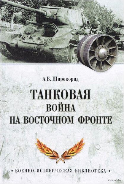 Танковая война на Восточном фронте — фото, картинка