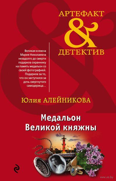Медальон Великой княжны (м) — фото, картинка