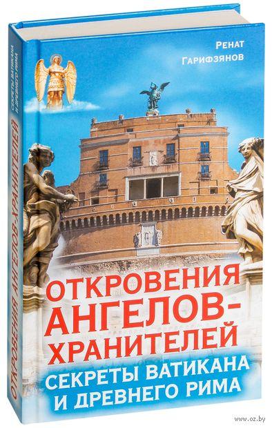 Откровения ангелов-хранителей. Секреты Ватикана и Древнего Рима — фото, картинка
