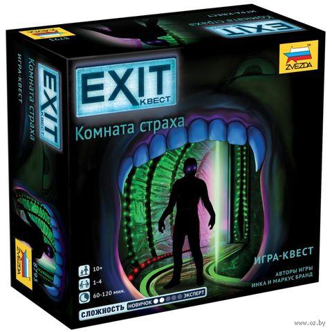 Exit Квест. Комната страха — фото, картинка