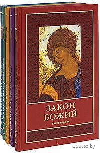 Закон Божий (комплект из 5 книг)