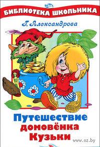Путешествие домовенка Кузьки. Галина Александрова