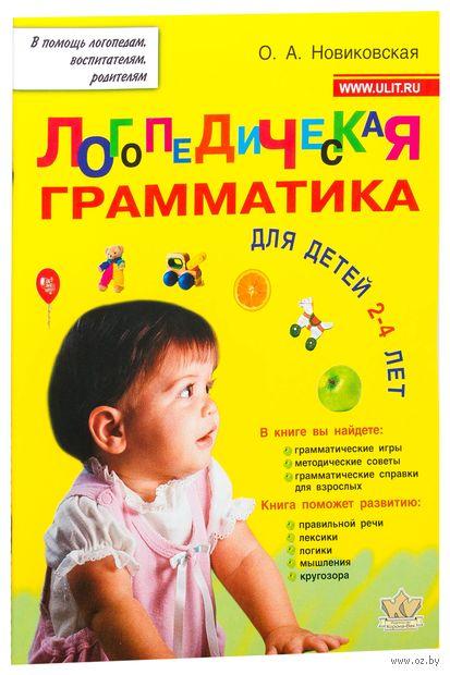 Логопедическая грамматика для детей 2-4 лет. Ольга Новиковская