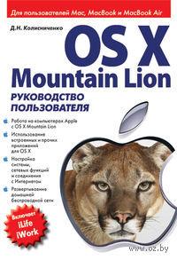 OS X Mountain Lion. Руководство пользователя. Денис Колисниченко