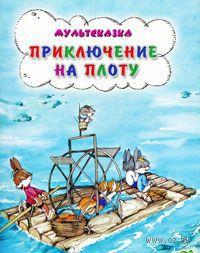 Приключения на плоту. Владимир Капнинский