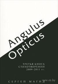 Angulus / Opticus. Книга 3. 2009-2011 гг.. Сергей Магид