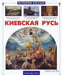 Киевская Русь. Михаил Ишков