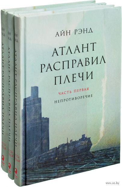Атлант расправил плечи (комплект из 3-х книг) — фото, картинка