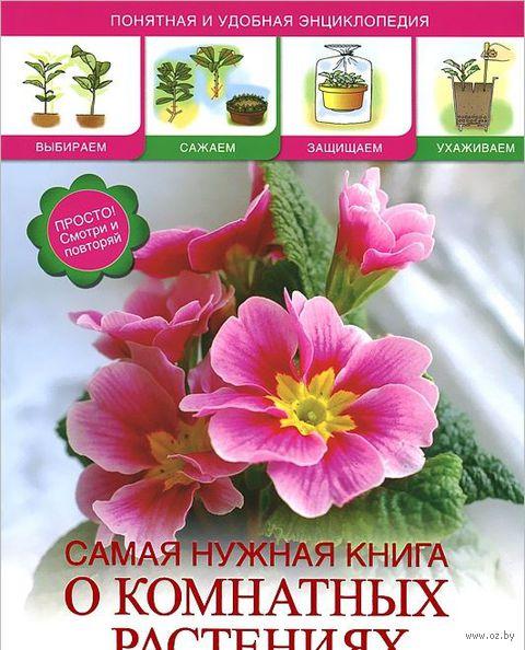 Самая нужная книга о комнатных растениях. Лариса Конева