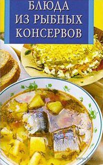 Блюда из рыбных консервов — фото, картинка