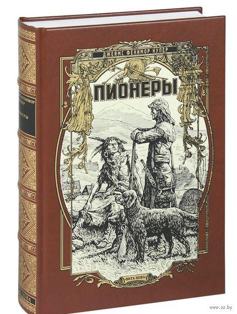 Пионеры, или У истоков Саскуиханны. Фенимор Купер