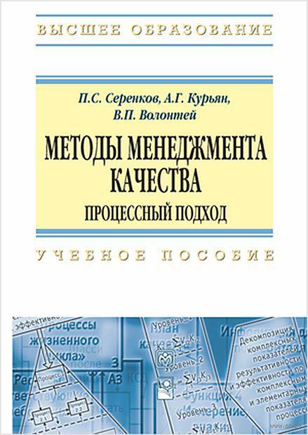 Методы менеджмента качества. Процессный подход. А. Курьян, В. Волонтей, Павел Серенков