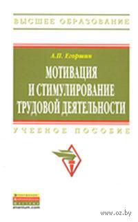 Мотивация и стимулирование трудовой деятельности. Александр Егоршин