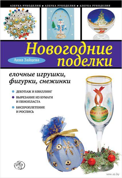 Новогодние поделки. Елочные игрушки, фигурки, снежинки. Анна Зайцева