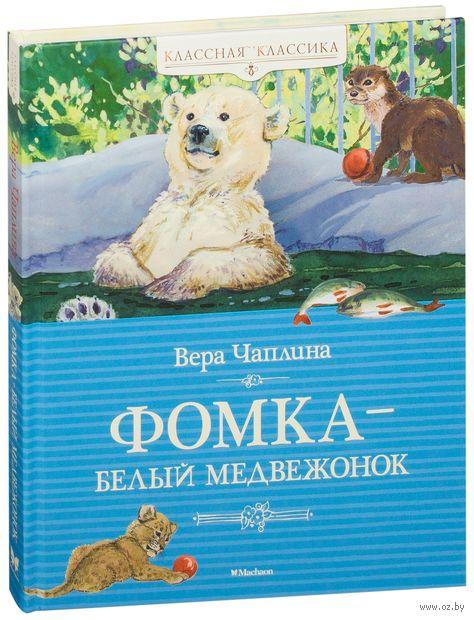 Фомка–белый медвежонок. Вера Чаплина