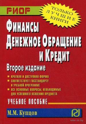 Финансы, денежное обращение и кредит. Михаил Купцов