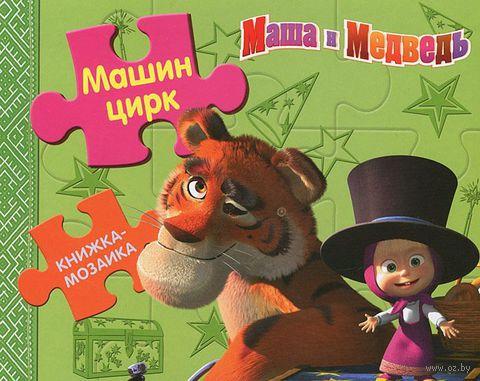 Маша и Медведь. Машин цирк