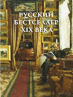 Русский бестселлер XIX века