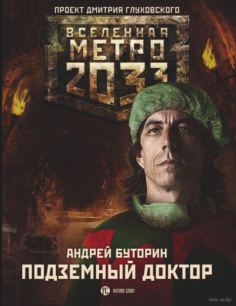 Метро 2033. Подземный Доктор. Андрей Буторин