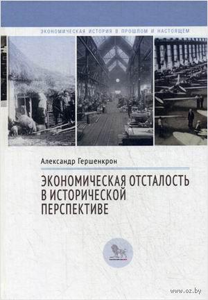 Экономическая отсталость в исторической перспективе. Александр Гершенкрон