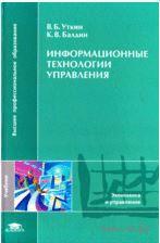 Информационные технологии управления. В. Уткин, Константин Балдин