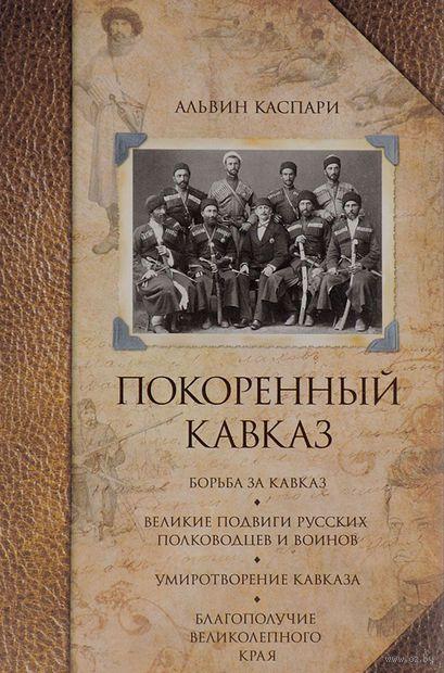 Покоренный Кавказ. Альвин Каспари