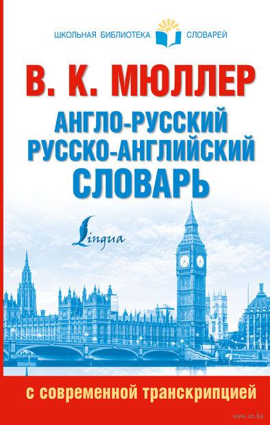 Англо-русский, русско-английский словарь с современной транскрипцией. Владимир Мюллер