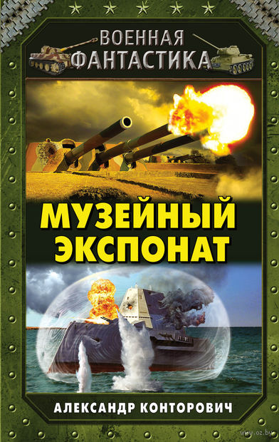 Музейный экспонат. Александр Конторович