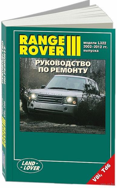Range Rover 3. Модели L322 с 2002 г. Руководство по ремонту — фото, картинка