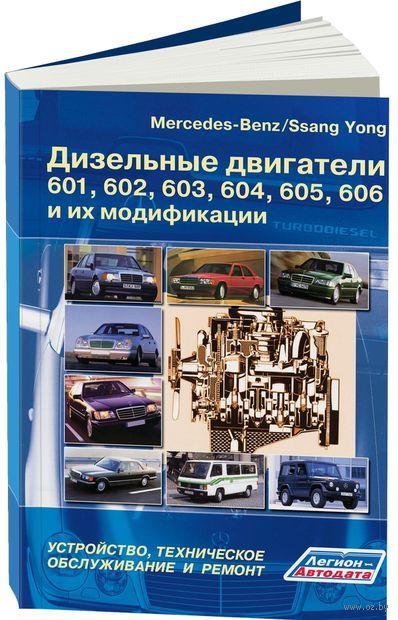 Mercedes-Benz / Ssang Yong. Дизельные двигатели 601, 602, 603, 604, 605, 606 и их модификации. Устройство, техническое обслуживание и ремонт — фото, картинка
