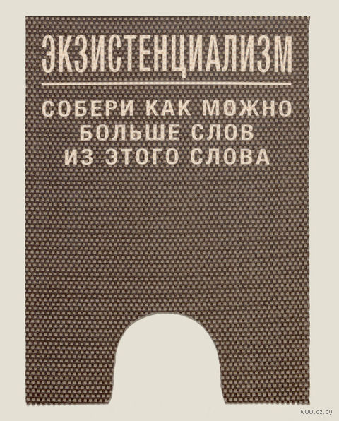 "Коврик туалетный ""Экзистенциализм"" — фото, картинка"