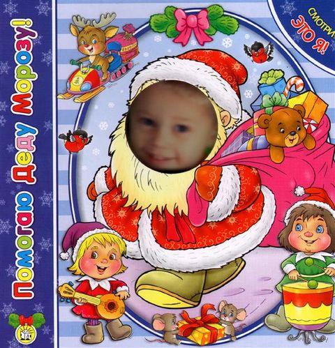 Смотри! Это я! Помогаю Деду Морозу! — фото, картинка