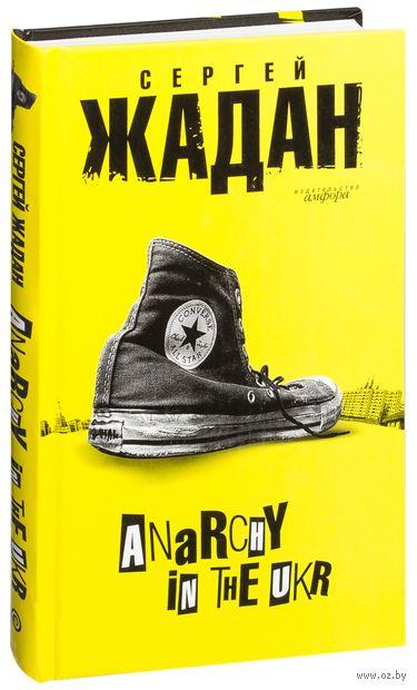 Anarchy in the UKR. Сергей Жадан