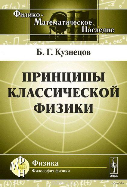 Принципы классической физики (м) — фото, картинка