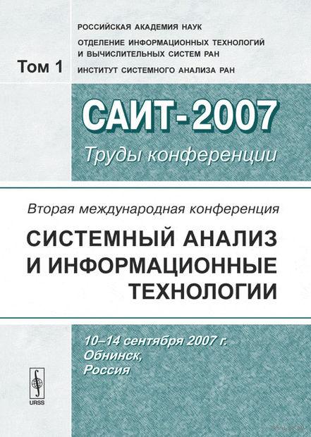 """Вторая Международная конференция """"Системный анализ и информационные технологии"""". Том 1 (в 2-х томах) — фото, картинка"""