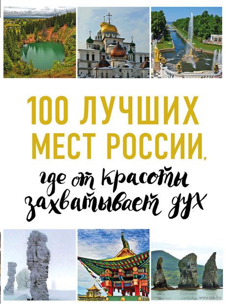 100 лучших мест России, где от красоты захватывает дух — фото, картинка