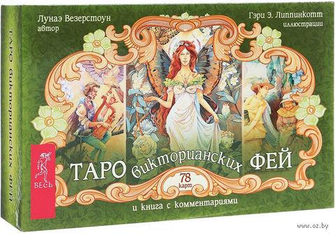 Таро викторианских фей (брошюра + 78 карт в подарочной упаковке) — фото, картинка