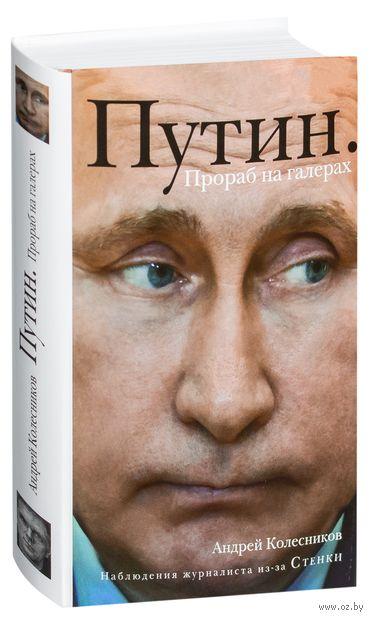 Путин. Прораб на галерах — фото, картинка