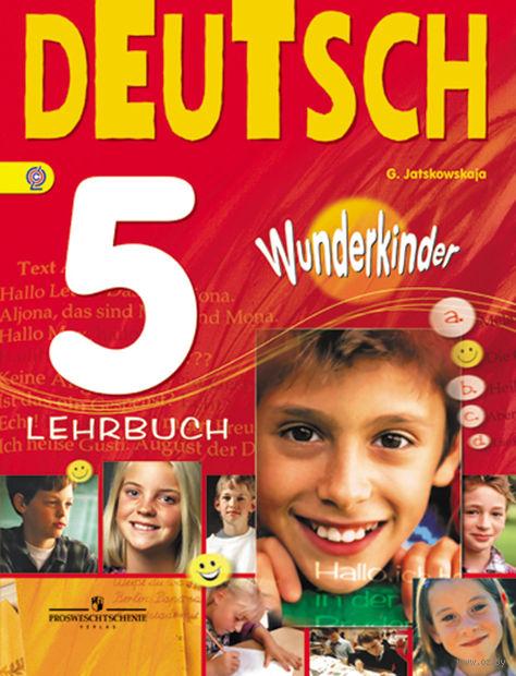Немецкий язык. 5 класс. Учебник — фото, картинка