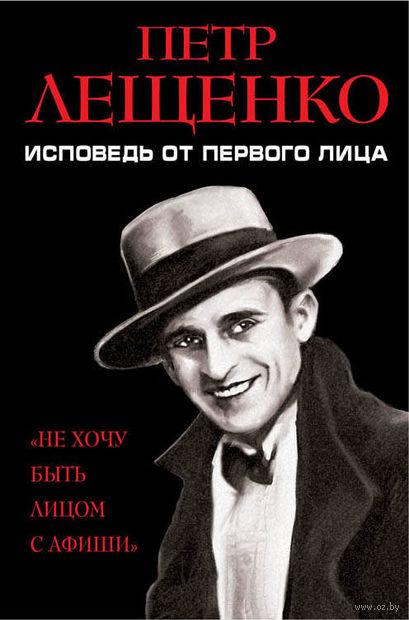 Петр Лещенко. Исповедь от первого лица — фото, картинка