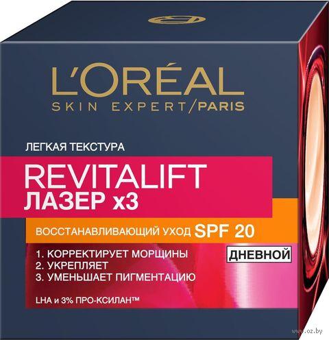 """Дневной крем для лица """"Revitalift"""" SPF 20 (50 мл) — фото, картинка"""