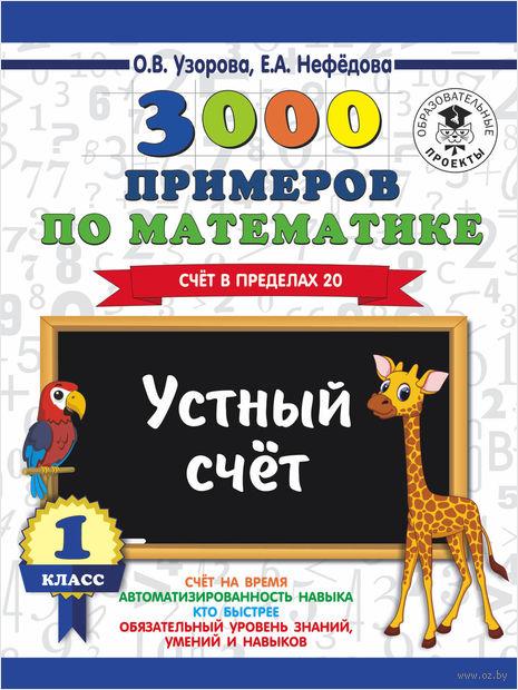 3000 примеров по математике. Устный счет. Счет в пределах 20. 1 класс. Ольга Узорова, Елена Нефедова
