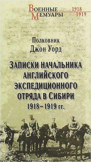 Записки начальника английского экспедиционного отряда в Сибири 1918-1919 гг. — фото, картинка