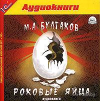 Роковые яйца. Михаил Булгаков