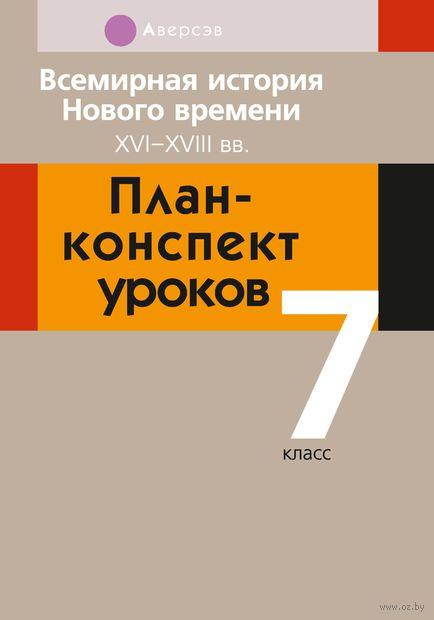 Всемирная история Нового времени. ХVІ-ХVІІІ вв. План-конспект уроков. 7 класс — фото, картинка
