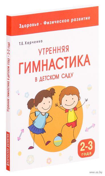 Утренняя гимнастика в детском саду. Упражнения для детей 2-3 лет. Татьяна Харченко