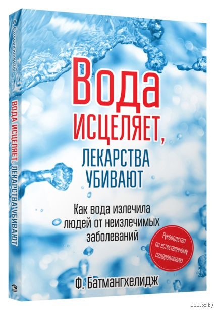 Вода исцеляет, лекарства убивают — фото, картинка
