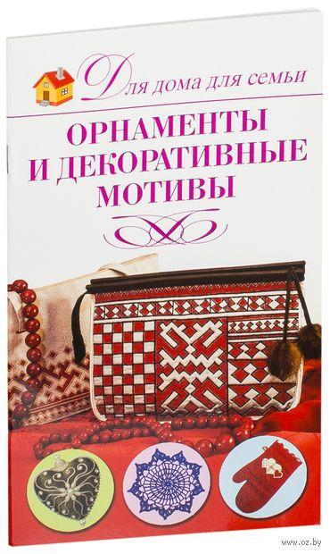 Орнаменты и декоративные мотивы. Надежда Севостьянова
